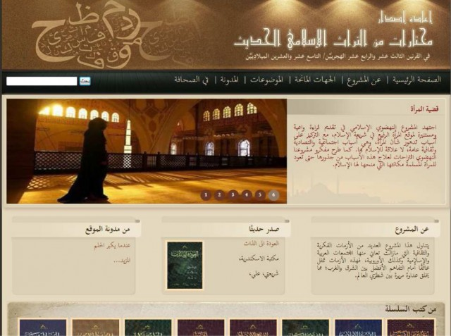 Lancement du site Web de « La Réédition des Classiques du Patrimoine Arabe »