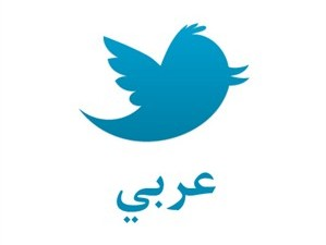 twitter-arabic_299x262
