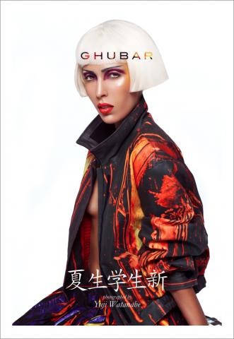 GHUBAR_COVER_GHUBAR41_JAPAN_SUMMER2013