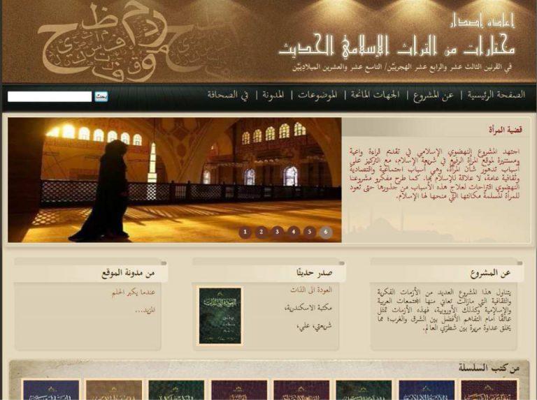 Lancement du site Web sur les Classiques du Patrimoine Arabe